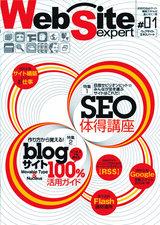 [表紙]Web Site Expert #01