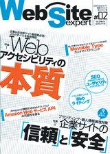 [表紙]Web Site Expert #02