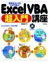 [表紙]苦手なコードもこれで安心! ExcelVBA 超入門講座