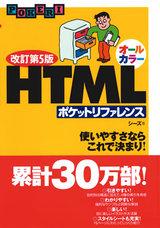 [表紙]改訂第5版 オールカラーHTMLポケットリファレンス