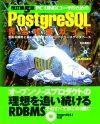 [表紙]改訂第5版 PC UNIXユーザのためのPostgreSQL完全攻略ガイド