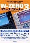 [表紙]W-ZERO3 パワーナビゲーター