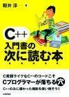 [表紙]C++入門書の次に読む本