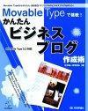 [表紙]Movable Typeで挑戦! かんたんビジネスブログ作成術