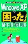 [表紙]Windows XPで困ったときの基本技・便利技