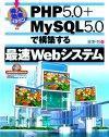 [表紙]導入効果バツグン! PHP5.0+MySQLで構築する最速Webシステム