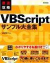 [表紙]最速攻略 VBScript サンプル大全集