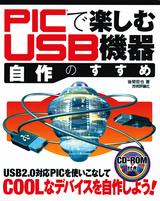 [表紙]PICで楽しむ USB機器自作のすすめ