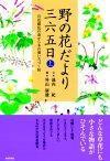 [表紙]野の花だより三六五日[上] 〜百花繚乱の春から木の葉いろづく秋〜