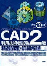 [表紙]平成18年度 CAD利用技術者試験2級精選問題+詳細解説