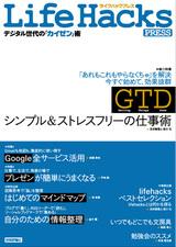 [表紙]Life Hacks PRESS ~デジタル世代の「カイゼン」術~