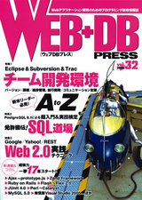 [表紙]WEB+DB PRESS Vol.32