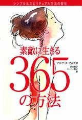 [表紙]素敵に生きる365の方法 -シンプル&スピリチュアル生活の智慧-