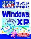 [表紙]ぜったいデキます! Windows XP