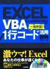 [表紙]EXCEL VBA 1行コード活用辞典
