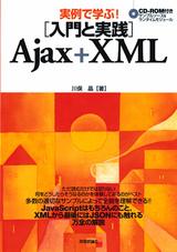 [表紙]実例で学ぶ! [入門と実践] Ajax+XML