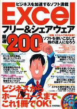 [表紙]Excelフリー&シェアウェア 厳選200