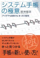 [表紙]アイデアも段取りもきっちり整理 システム手帳の極意