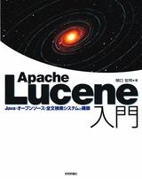 [表紙]Apache Lucene 入門 ― Java・オープンソース・全文検索システムの構築