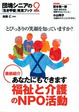 [表紙]団塊シニアの「生き甲斐」発見Book(2) 福祉と介護のNPO活動編 とびっきりの笑顔を知っていますか?