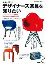 [表紙]部屋に置きたい デザイナーズ家具を知りたい