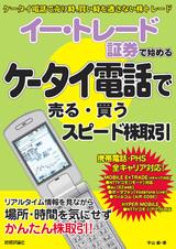 [表紙]イー・トレード証券ではじめる ケータイ電話で売る・買うスピード株取引
