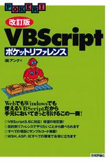 [表紙][改訂版] VBScriptポケットリファレンス