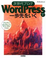 [表紙]次世代ブログWordPressで一歩先をいく