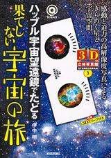 [表紙]ハッブル宇宙望遠鏡でたどる 果てしない宇宙の旅  〜3D立体写真館(3)
