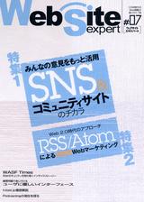 [表紙]Web Site Expert #07
