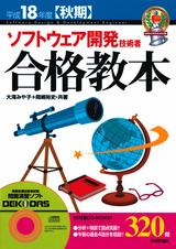 [表紙]平成18年度【秋期】 ソフトウェア開発技術者 合格教本