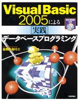 [表紙]Visual Basic 2005による[実践]データベースプログラミング