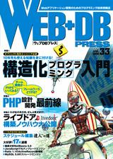 [表紙]WEB+DB PRESS Vol.33
