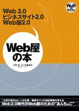 [表紙]Web屋の本―Web 2.0,ビジネスサイト2.0,Web屋2.0