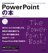 [表紙]これからはじめる PowerPointの本