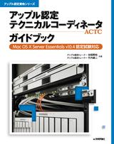 [表紙]アップル認定 テクニカルコーディネータ(ACTC)ガイドブック