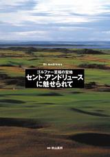 [表紙]セント・アンドリュースに魅せられて ―ゴルファー至福の聖地―