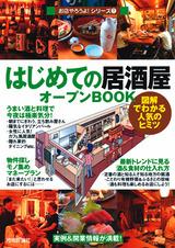 [表紙]はじめての「居酒屋」オープンBOOK