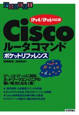 [表紙]Ciscoルータコマンド ポケットリファレンス 【IPv4/IPv6対応版】