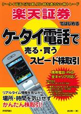 [表紙]楽天証券ではじめる ケータイ電話で売る・買うスピード株取引
