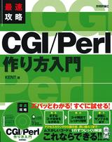 [表紙]最速攻略 CGI/Perl 作り方入門