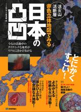[表紙]活火山 活断層 赤色立体地図でみる 日本の凸凹