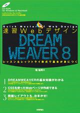 [表紙]速習Webデザイン DREAMWEAVER 8