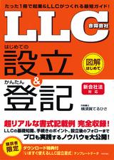 [表紙]「LLC(合同会社)」 はじめての設立&かんたん登記<新会社法対応>