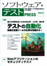 [表紙]ソフトウェア・テスト PRESS Vol.3