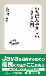 [表紙]いちばんやさしいJava入門
