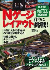 [表紙]Nゲージレイアウト作りに挑戦! KATOユニトラックではじめる鉄道模型