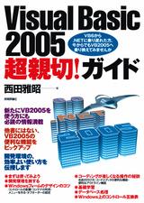[表紙]Visual Basic 2005 超親切!ガイド