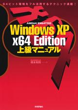 [表紙]Windows XP x64 Edition 上級マニュアル