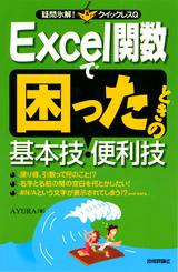 [表紙]Excel関数で困ったときの基本技・便利技